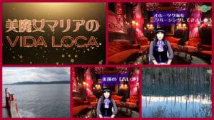 【北海道の旅<後編>オホーツク海クルージングと青い池】