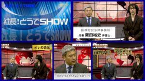 【訴訟にさせない法律事務所『阪神総合法律事務所』】