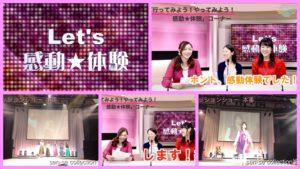 【夢のランウェイデビュー!ファッションショー体験<後編>】