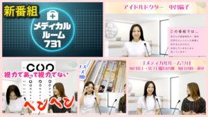 【アイドルDr.が、あなたの健康のお悩みにお答えします!】