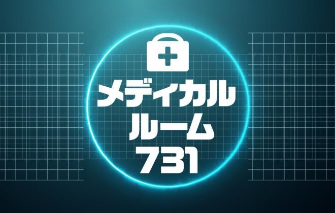 MedicalRoom731_title