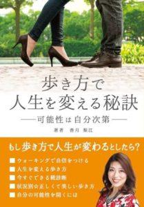 【記念すべき2冊目を出版!】