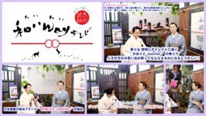 【「かおりと -kaorito-」幸せな時間を香りとともに…】