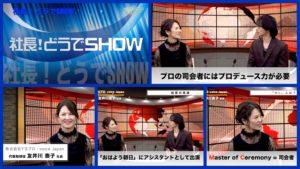 【「株式会社Y'Sプロ・voice Japan」司会で、ココロ・気持ち・表現プロデュース】