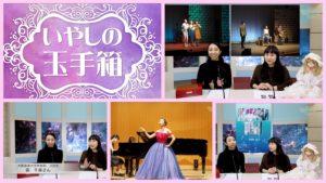【学生が生み出す、本格派ミュージカルやオペラの世界・・・】