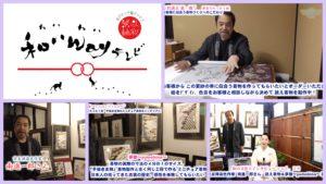 【「着物&夢雛~yumebina~」手描き友禅の世界…】