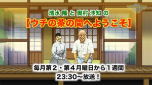 【8月12日(月) 新番組スタート♪】