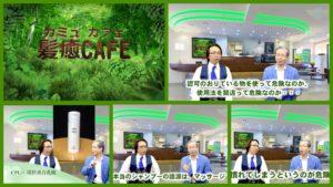 【日本予防医学美容家協会はお客様の安全を考え続けます!】<第60回>