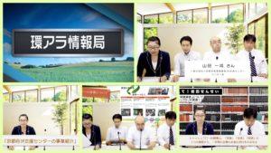 【京都府産業廃棄物3R支援センターが行う事業・支援とは】<第122回>