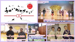 【「第17回 西陣伝統文化祭 千両ケ辻」その1「きものショー体験」】<第101回>