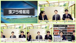 【「廃棄物処理業界」初のネット番組「エピソード1」に幕】<第130回>