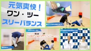 【体の軸を整える靴紐の結び方と腰痛対策】<第5回>