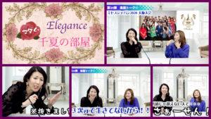 【千夏、番組で初のモノマネをご披露しちゃいます☆】<第253回>