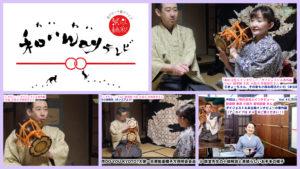 【「和の文化人インタビュー」ダイジェスト版 <番外編その②>】<第115回>