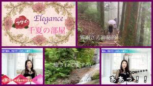 【小林千夏の…7月パワースポット廻り☆】<第273回>