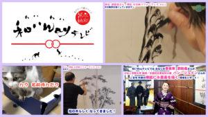 【書画家 劉銘義 襖絵 水墨画パフォーマンス《その2》】<第122回>