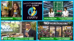 【ワールドデコズ大阪で、DIY結婚式と拘り空間を作り出す!】<第205回>