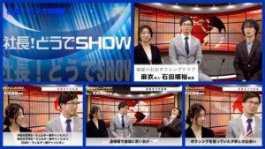 【「寝屋川 石田ボクシングクラブ」多くの栄冠を勝ち取った会長とは!】<第21回>
