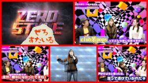 【club系pops Singer 中野 加奈子の可能性に迫る!】<第3回>
