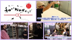【酒蔵訪問記 第一弾 和歌山・岩出  ㈱吉村秀雄商店 編<その2>】<第83回>