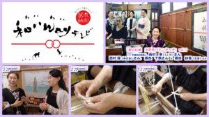 【日本唯一の手織真田紐職人の技を次世代にバトンタッチ!】<第94回>