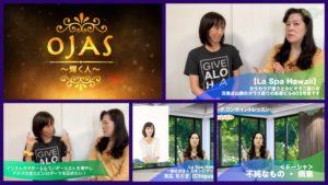 【ハワイで唯一、ロミロミ&シロダーラが受けられる「La Spa Hawaii」】<第4回>