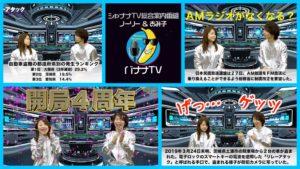 【2019年4月1日、シャナナTV4周年☆新元号発表!】<第210回>