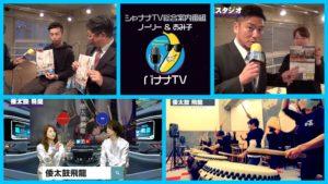 【「倭太鼓 飛龍」日本最古の伝統楽器で新しい世界を目指す】<第211回>