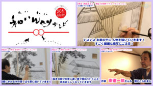 【書画家 劉銘義 襖絵 水墨画パフォーマンス《その3》】<第123回>