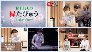 【中国古筝の演奏家、伍芳(ウー・ファン)さんに聞く日本のお琴との共通点と違い】<第17回>
