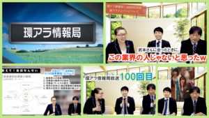 【祝「「環アラ情報局!100回目記念」継続は力なり!】<第100回>