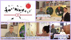 【和柄・伝統文様・日本の美意識を世界に!】<第89回>
