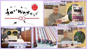 【日本唯一『和』専門デザイン会社「㈱京都デザインファクトリー」】<第90回>