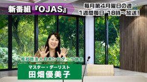 【2019年5月27(月)〜新番組スタート!】
