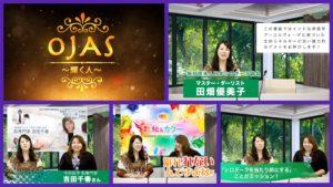 【新番組『OJAS(オージャス)〜輝く人〜』本日よりスタート!】<第1回>