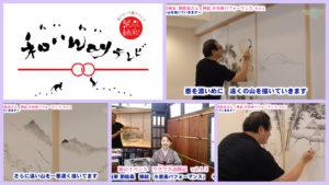 【書画家 劉銘義 襖絵 水墨画パフォーマンス《その4》】<第124回>