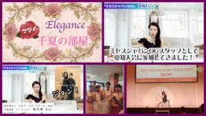 【『ミセスジャパン2020』愛知大会も大盛り上がり♪】<第282回>