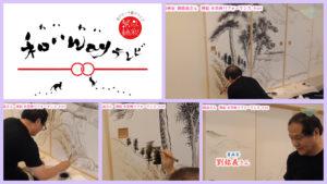 【書画家 劉銘義 襖絵 水墨画パフォーマンス《その5》】<第125回>