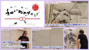 【書画家 劉銘義 襖絵 水墨画パフォーマンス《その6》】<第126回>