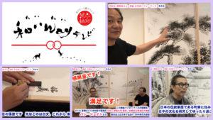 【書画家 劉銘義 襖絵 水墨画パフォーマンス《その8》】<第128回>