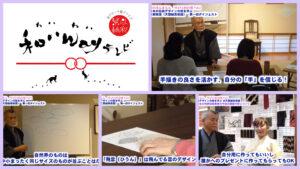 【日本の伝統デザインの「型」を学ぶ@天鵞絨美術館 <その2>】<第130回>