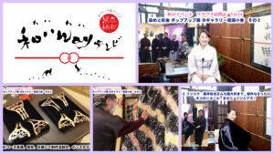 【染めと彫金ポップアップ展@ギャラリー祇園小舎<その2>】<第133回>