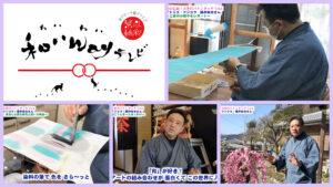 【日本の文化を伝承し現代に息づいた和のスタイル】<第135回>