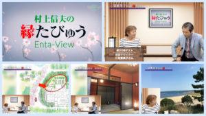 【環境を守る、日本の精神を守る、人が集える生きた空間をデザイン】<第20回>