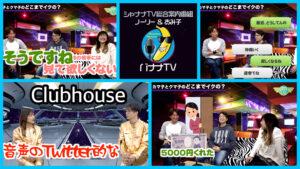 【【Clubhouse】なぜ? 年々変わりゆくSNSブーム】<第307回>