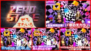 【ZERO STYLE 年末特別企画!!「歌のチカラ」】<第17回>