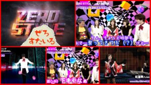 【ZERO STYLE ☆ 一周年特別企画「パフォーマンスのチカラ」】<第25回>