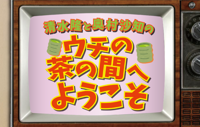 chanoma_title